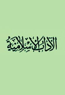 الآداب الإسلامية الشخصية