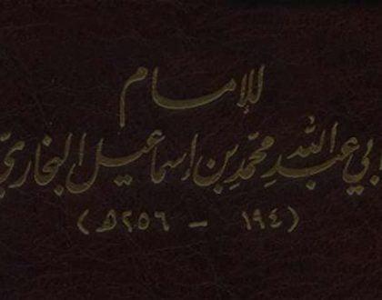Sahih Al-Bukhari Book