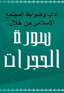 آداب وضوابط المجتمع الإسلامي من خلال سورة الحجرات