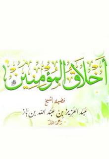 أخلاق المؤمنين والمؤمنات - عبد العزيز بن باز