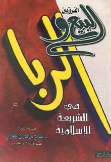 الفرق بين البيع والربا - صالح بن فوزان الفوزان
