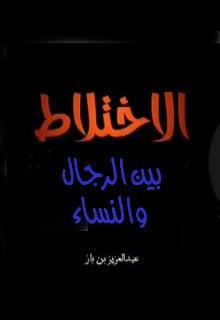 الاختـلاط بين الرجـال والنسـاء - عبد العزيز بن باز