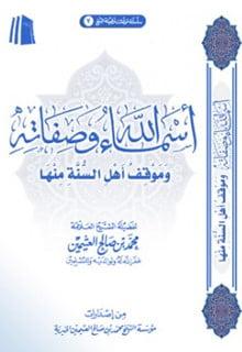 أسماء الله وصفاته ومقف أهل السنة منها - العثيمين