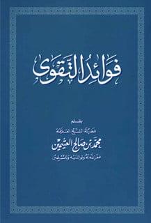 الفوائد المترتبة على التقوى - محمد بن صالح العثيمين