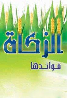 في الزكاة وفوائدها — محمد بن صالح العثيمين