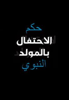 ما الحكم الشرعي في الاحتفال بالمولد النبوي؟ - محمد بن صالح بن عثيمين