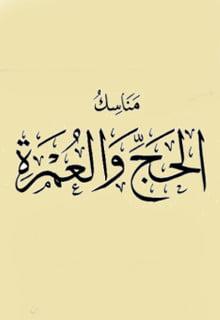 مناسك الحج والعمرة - محمد ناصر الدين الالباني