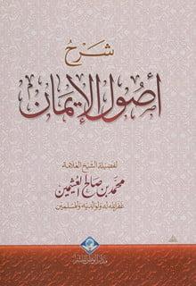 شرح أصول الإيمان - الشيخ محمد بن صالح العثيمين