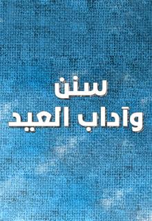ما أحكام العيد، وما هي السنن التي فيه؟