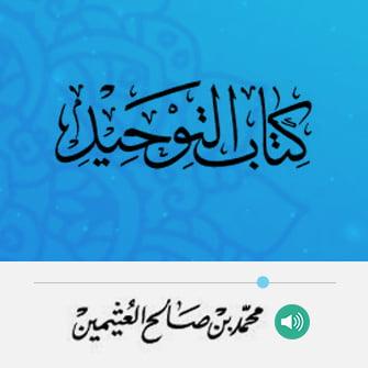كتاب التوحيد — الشيخ محمد بن صالح العثيمين