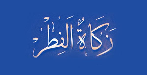 Zakaat Al-Fitr