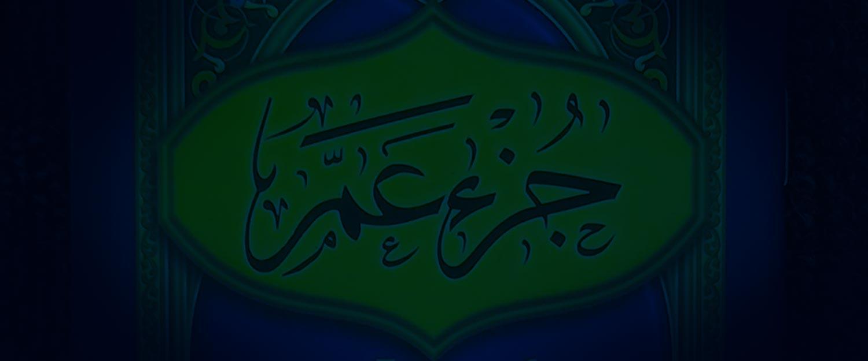 Tafseer Juz Amma Lectures Serie