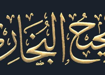 Sahih Al-Bukhari