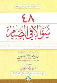 48 سؤالاً في الصيام - محمد بن صالح العثيمين