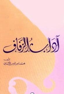 آداب الزفاف في السنة المطهرة - محمد ناصر الدين الألباني
