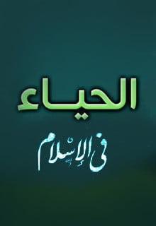 الحياء في الاسلام