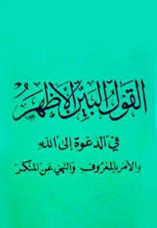 القول البين الأظهر في الدعوة إلى الله - عبد العزيز بن عبد الله الراجحي