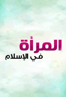 مكانة المراة المسلمة في الحياة للشيخ بن باز رحمه الله