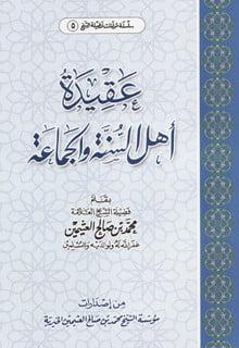 التوحيد : عقيدة أهل السنة و الجماعة — محمد الصالح العثيمين