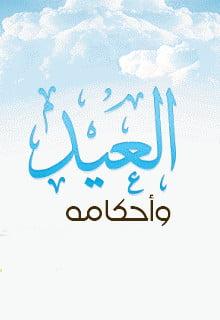 العيد آدابه وأحكامه