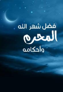 فضائل شهر الله المحرم وأحكامه