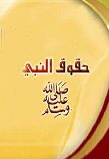 حقوق النبي صلى الله عليه وسلم وأصحابه