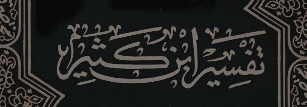 تفسير القرآن العظيم - تفسير ابن كثير