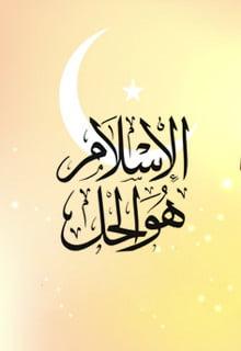 الإسلام هو الحل لجميع مشكلات الناس - صالح الفوزان