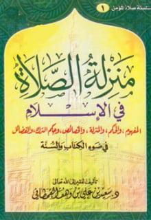 منزلة الصلاة في الإسلام