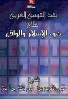 نقد القومية العربية على ضوء الإسلام والواقع - عبد العزيز بن باز