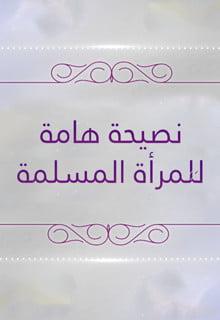 نصيحة للمرأة المسلمة - صالح الفوزان