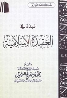 نبذة في العقيدة الإسلامية - محمد بن صالح العثيمين