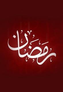 واشوقاه إلى رمضان!