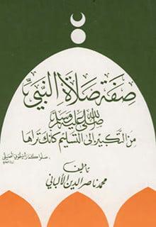 صفة صلاة النبي - محمد ناصر الدين الألباني