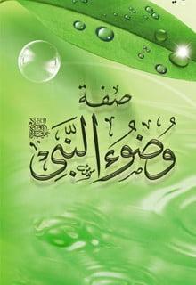 صفة وضوء النبي صلى الله عليه وسلم - فهد بن عبد الرحمن الدوسري