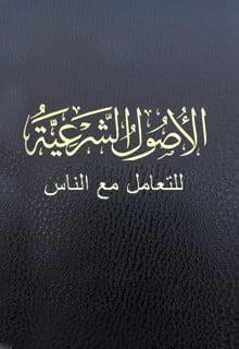 الاصول الشرعية للتعامل مع الناس - صالح آل الشيخ