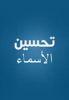منهج الإسلام في تحسين الأسماء