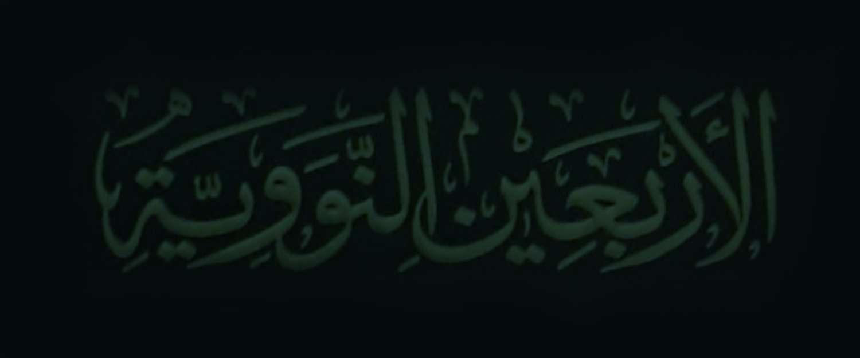 The 40 Hadeeth of Imam An-Nawawi