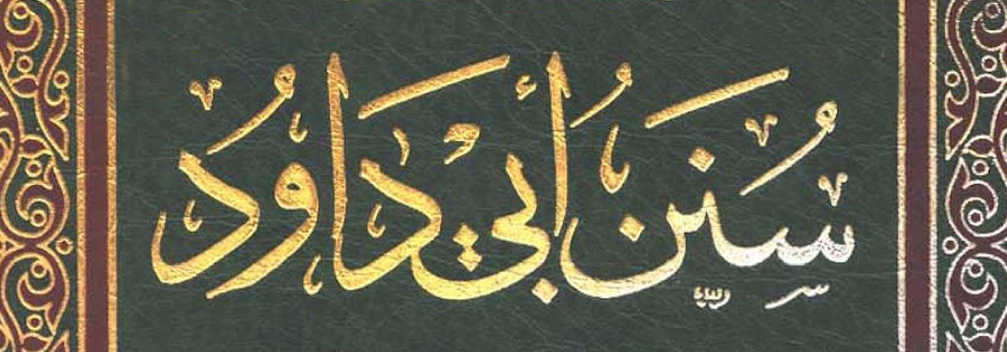 Sonan Abi Dawoud