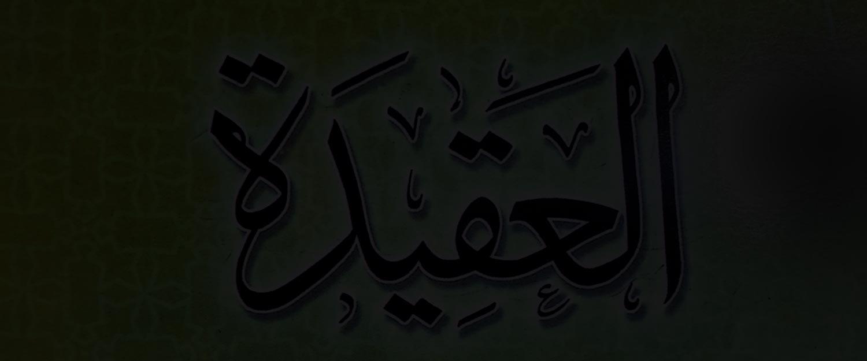 The Aqeedah Of Abdullah Ibn Al-Mubaarak